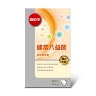 葡萄王 健常八益菌膠囊(80錠)
