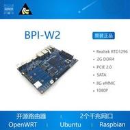 免運 Banana Pi BPI-W2 開源路由器RTD1296方案設計OpenWRT 香蕉派