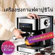 Promotion!!เครื่องชงกาแฟ เครื่องชงกาแฟเอสเพรสโซ การทำโฟมนมแฟนซี การปรับความเข้มของกาแฟด้วยตนเอง เครื่องทำกาแฟขนาดเล็ก เครื่องทำกาแฟสินค้ามีจำนวนจำกัด