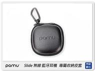 PaMu Slide 真無線 藍牙耳機 專屬收納包