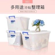 【dayneeds 日需百備】K801 多用途滑輪整理箱_3入(塑膠箱/衣物收納/收納箱/置物箱)