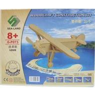DIY木質拼圖模型 G-P073 路易斯飛機 中2片入/一個入{促49} 木製飛機模型 四聯組合式拼圖 3D立體拼圖~鑫