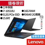 Lenovo聯想 ThinkPad E15 i7/RX640 獨顯 指紋辨識 3年保固 商務筆電 [聊聊再優惠]