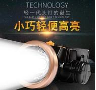 頭燈 家用迷你頭戴式手電筒超亮戶外釣魚頭燈充電式鋰電探照燈