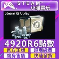 【小喵】買送遊戲Steam/Uplay虹彩六號●圍攻行動4920 點數 Rainbow Six Credit R6點數