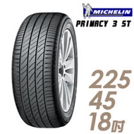【Michelin 米其林】PRIMACY 3ST 高性能輪胎_單入組_225/45/18(P3ST)