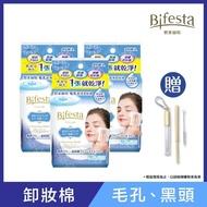 【Bifesta 碧菲絲特】毛孔即淨卸妝棉46張入(超值3包組)
