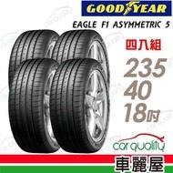 【GOODYEAR 固特異】EAGLE F1 ASYMMETRIC 5 舒適操控輪胎_二入組_235/40/18(車麗屋)