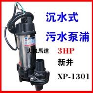 """@大眾馬達~新井XP1301*3HP*3""""汙水泵浦、沉水泵浦、抽水馬達、大樓化糞池排水、沉水馬達。"""