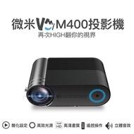 【微米】M400微型投影機(720P高清)