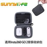 Insta360 GO 2 套裝收納包 Sunnylife