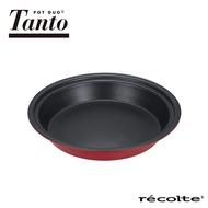 recolte 日本麗克特 Tanto 1.9L調理鍋專用燒烤盤(不含主機)經典紅