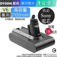 【清日電子】Dyson 戴森 V6 2100mAh SV09 吸塵器專用台灣製造電池DC58 DC59 SV03 DC62 DC72 DC74(內附好禮)