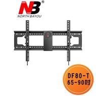 NB DF80-T 65-90吋 可調式液晶電視螢幕壁掛架 傾角式 電視架 牆壁架 電視壁掛架 掛架 (現貨)