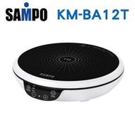 ★杰米家電☆【聲寶SAMPO】觸控式IH變頻電磁爐 KM-BA12T(電磁爐)(來電享優惠)