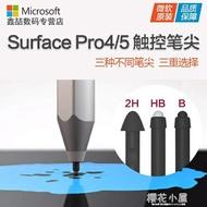 【現貨】Microsoft/微軟 new surface pen筆尖工具包pro4 /5/6 3觸控筆芯手寫筆頭原裝配件【2-24】