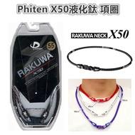 日本原裝 phiten RAKUWA X50磁力液化鈦項圈 ★全家取貨免運
