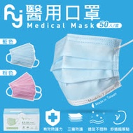 浤溢 醫用口罩50片/盒 雙鋼印 醫用口罩 素色 成人 婦幼 台灣製