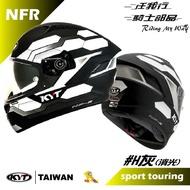 ~任我行騎士部品~KYT NF-R #H 消光灰 內墨片 全罩式 雙D扣 安全帽 NFR