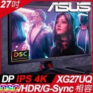 【hd數位3c】華碩 XG27UQ(ROG/2H2P/1ms/IPS/144Hz/無喇叭/FreeSync/HDR400)Gsync兼容
