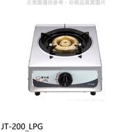 喜特麗 單口台爐( JT-200與同款)瓦斯爐桶裝瓦斯 JT-200_LPG 廠商直送