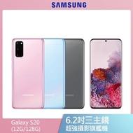 【SAMSUNG 三星】Galaxy S20 G9810(12G/128G)