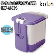 【歌林 Kolin】豪華型深桶泡腳機 / 足浴機 /  KSF-LN04  獅子心家電