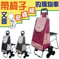 【LASSLEY】帶椅子又會爬樓梯的購物車(菜籃車 買菜車 摺疊 椅子 附椅)