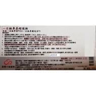 《速寄南京復興及士林面交》和運租車券2020/12止1200元/張 和運租車卷(可租1500CC車款加價升級其他車款)