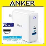 《現貨1》Anker PowerPort ll PD 急速充電器 30W USB-PD +18W PowerIQ 2.0