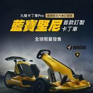 【Ninebot九號】卡丁車Pro 藍寶堅尼 汽車 限量版(卡丁車 電動車)