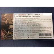 晶華酒店 三燔本家 美麗華三燔 壽喜燒 / 涮涮鍋 放題 吃到飽 平日 雙人 餐券 餐卷