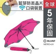 ├登山樂┤紐西蘭BLUNT保蘭特 XS_METRO UV+ 完全抗UV系列 折傘 # 5-BLT-X02