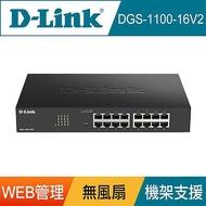【D-Link】16埠 簡易網管型交換器(DGS-1100-16V2)