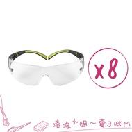 3M 安全眼鏡(SF401AF)-8支 護目鏡 眼鏡
