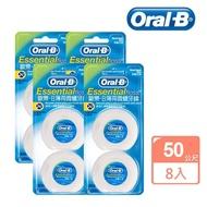 【Oral-B 歐樂B】薄荷微蠟牙線(50公尺8入)