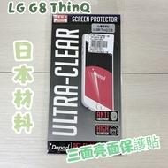 """""""扛壩子"""" LG G8X ThinQ 6.4吋 三面 PET亮面 螢幕保護貼 高清效果防刮無彩虹紋"""