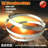 Small woodworking band saw blade 8 inch 9 inch 10 inch 12 inch 14 inch hardwood mahogany quenched curve band saw blade
