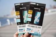 馬可商店 全新 RASTA BANANA Xperia 5II 5M2 透明保護貼 霧面 抗菌降藍光日本製 現貨