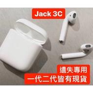 台灣公司貨正版 Apple AirPods 9.9新 拆賣 左耳 右耳 充電盒 一代 二代 單售 原廠正品 遺失專用