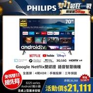 【Philips 飛利浦】70型4K UHD 智慧聯網液晶顯示器+視訊盒(70PUH8225)