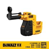 【DEWALT 得偉】D25323專用吸塵器(DW-D25300DH)