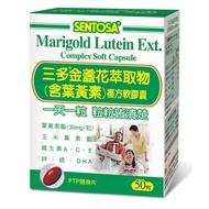 三多 金盞花萃取物含葉黃素複方軟膠囊