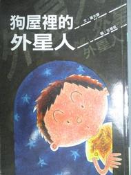 【書寶二手書T7/兒童文學_LME】狗屋裡的外星人_黃文輝