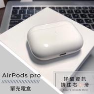 [AirPods pro 單充電盒 雙北可面交]原廠 全新 二手 apple