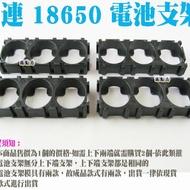 ~3連18650電池支架/三連/三聯A123磷酸鐵鋰電池固定架/3聯18650組合固定支架(電動車/自行車DIY)