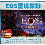 Mycard EOS靈境殺戮專屬卡10000點