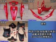 [車殼通]適用:光陽GP125碟煞單色烤漆,亮紅+內裝,18項$4200,Cross Dock景陽部品,,