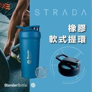 【Blender Bottle】卓越搖搖杯〈Strada不鏽鋼〉24oz|海洋藍『美國官方』(BlenderBottle/運動水壺/乳清)