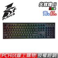 1st Player 首席玩家 火玫瑰II 電競鍵盤 插拔軸 青軸 紅軸 中 英文 RGB 機械式鍵盤 黑 PCHot